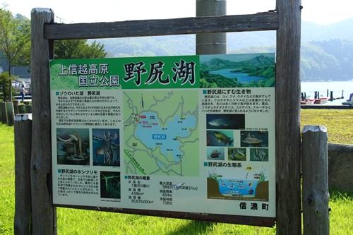 ゾウのいた湖・野尻湖にある小さな公園をぶらり散歩