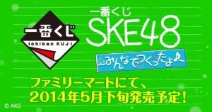 SKE48一番くじ