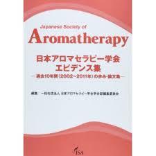 アロマセラピー学会