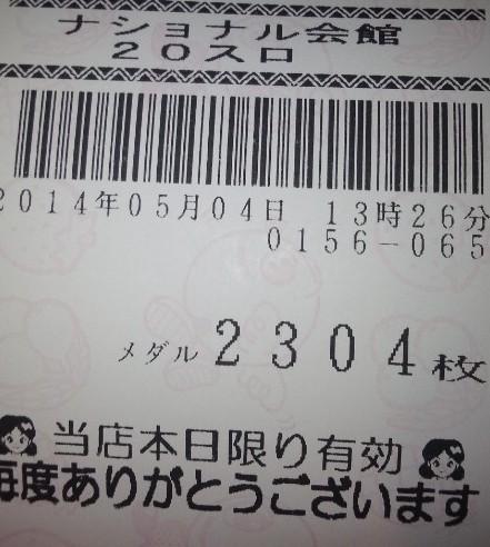20140504181256ffc.jpg