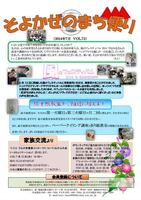 7gatsu_convert_20140620133922.jpg