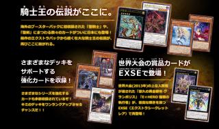 遊戯王アーク・ファイブ OCG エクストラパック -ナイツ・オブ・オーダー- BOX