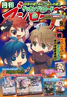 gekkan-bushiroad-2014-09-cover.jpg