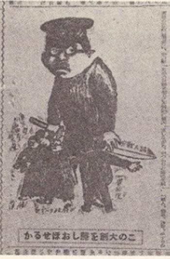20110910「赤旗」に載った昭和天皇を戯画化したもの