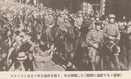 ソ連軍を迎える朝鮮民族