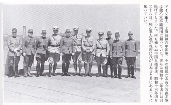 中国軍の軍事顧問はナチスドイツ...