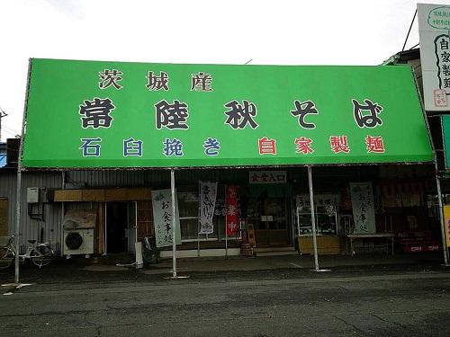 東国三社参詣!まずは腹拵え(笑)⑥