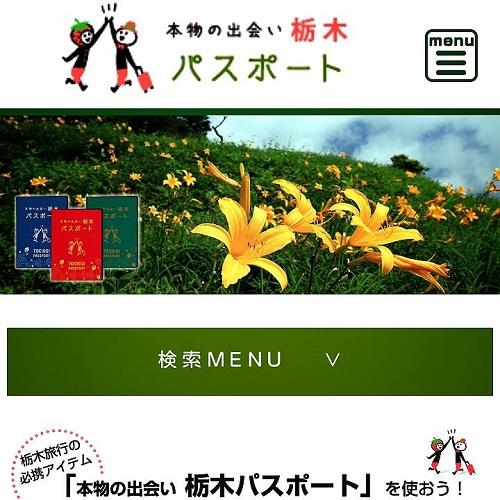「本物の出会い 栃木パスポート」いよいよ本日スタート!④