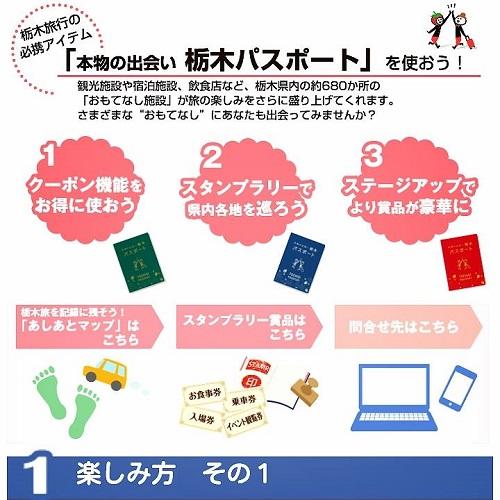 「本物の出会い 栃木パスポート」いよいよ本日スタート!⑤