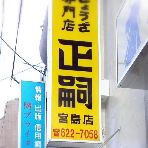 餃子の正嗣(まさし)宮島町本店 祝!リニューアル !! ①