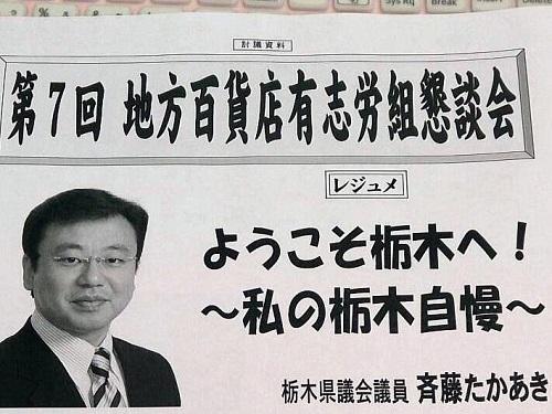 ≪地方百貨店有志労組 懇談会≫で講演!①