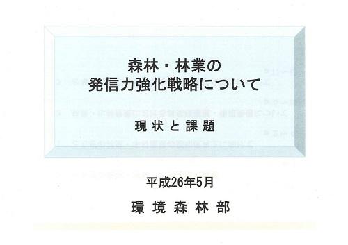 栃木県議会<農林環境委員会>開催される!環境森林部編 その1①