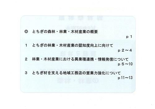 栃木県議会<農林環境委員会>開催される!環境森林部編 その1②