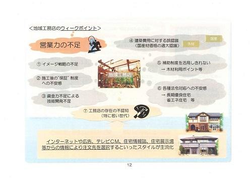 栃木県議会<農林環境委員会>開催される!環境森林部編 その1⑭