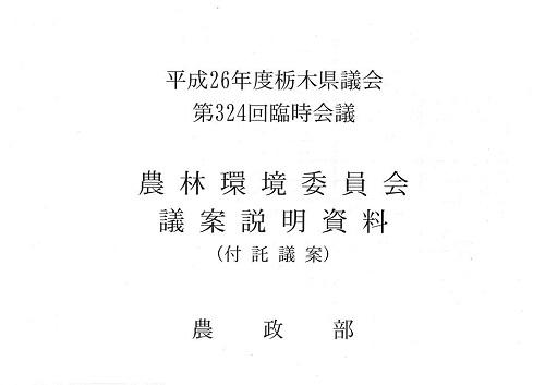 栃木県議会<農林環境委員会>開催!14