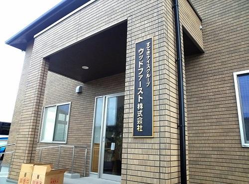 栃木県議会 農林環境委員会≪県外調査≫!徳島編①