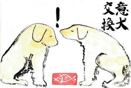 意犬交換0217