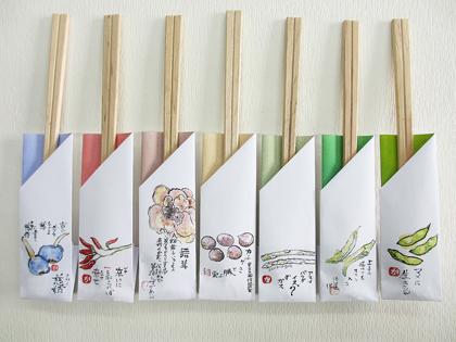 箸袋集合1