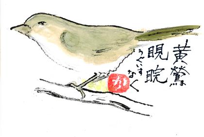 鶯0305