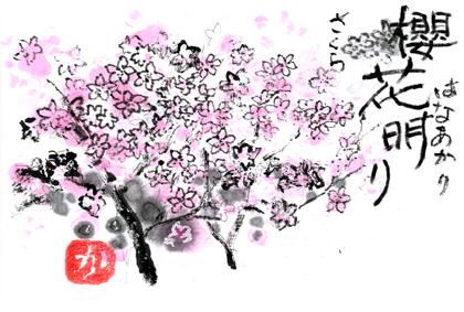 桜0330