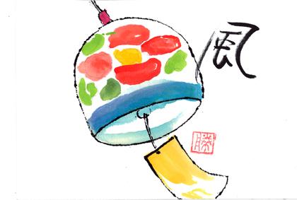 風鈴0721