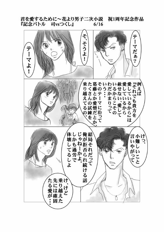 次 男子 キラキラ 花 より 二 小説
