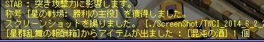 TWCI_2014_6_2_20_26_59.jpg
