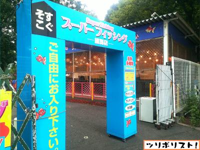 スーパーフィッシング豊島園002