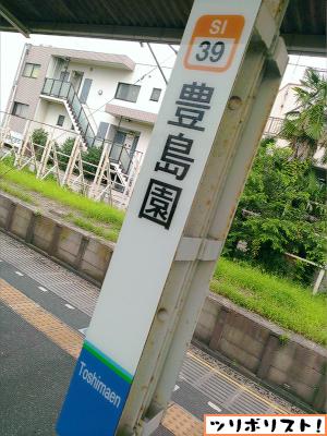 スーパーフィッシング豊島園027