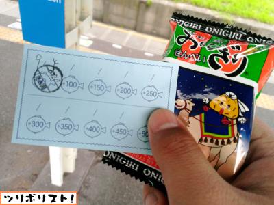 スーパーフィッシング豊島園026