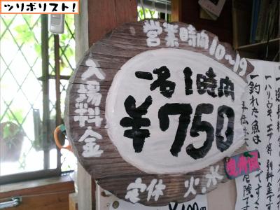 つり堀曳舟園006