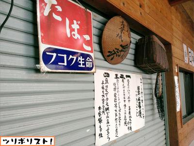 つり堀曳舟園011