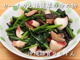 セーイカ,沖縄,料理
