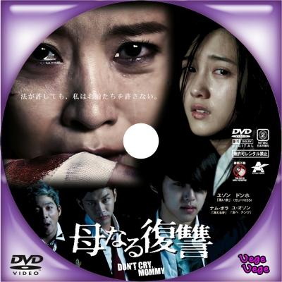 母なる復讐 - ベジベジの自作BD・DVDラベル