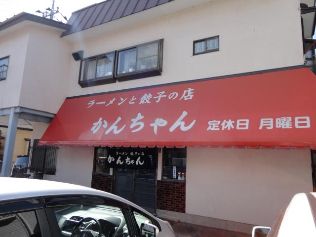 かんちゃん@壬生町