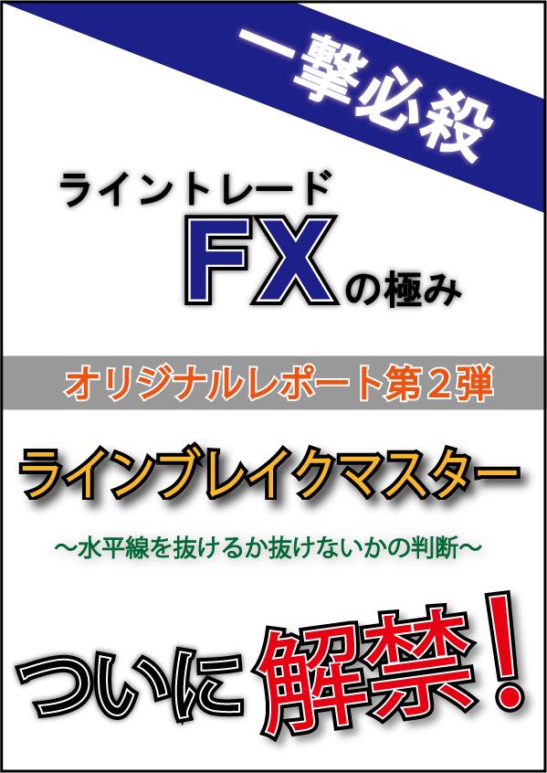 line-fx2a.jpg