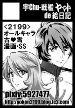 C87_yamato.jpg
